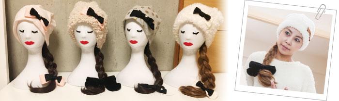 髪の毛付きケア帽子