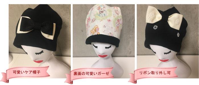 裏地の可愛いガーゼ&リボン取り外しのケア帽子写真