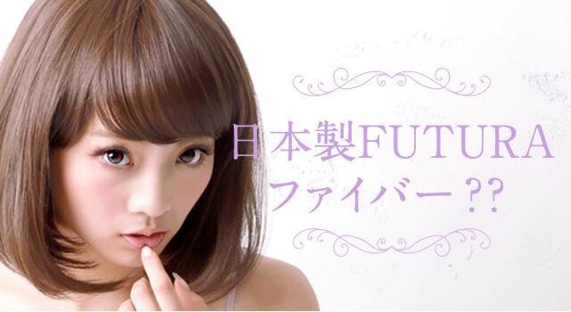 日本製FUTURAファイバー