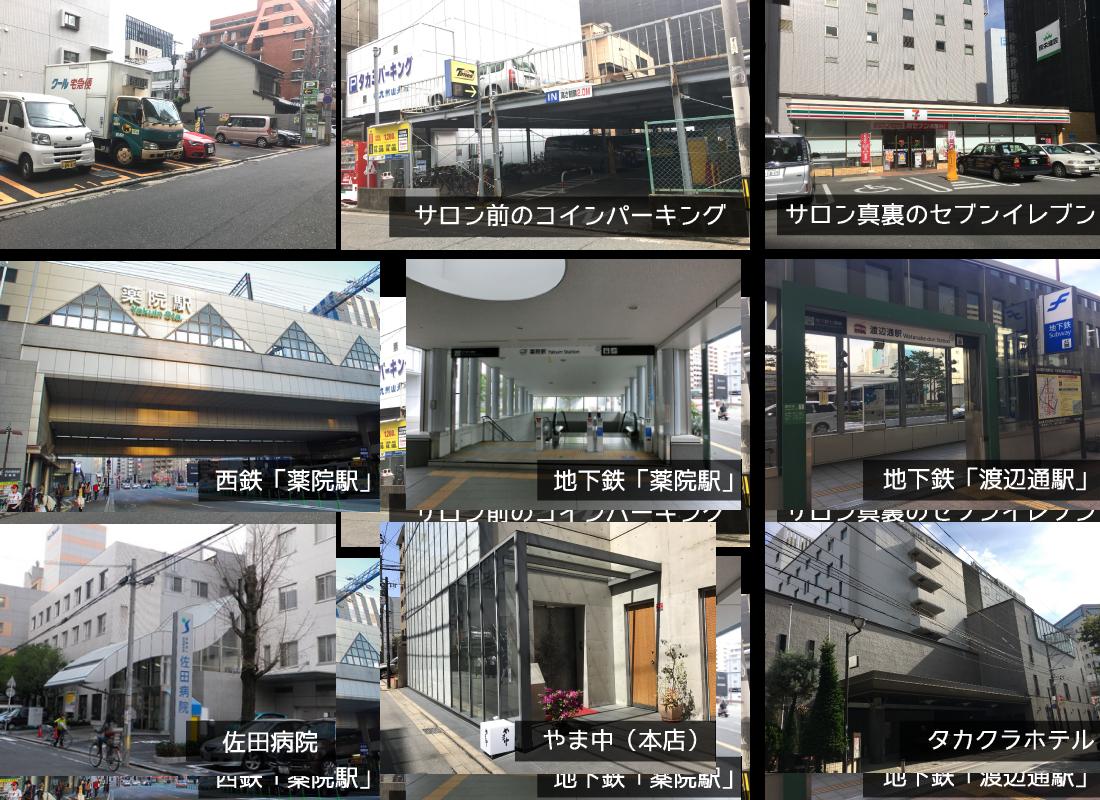 福岡サロン近隣施設