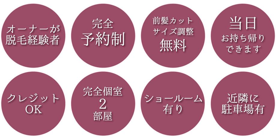 福岡サロンの特徴