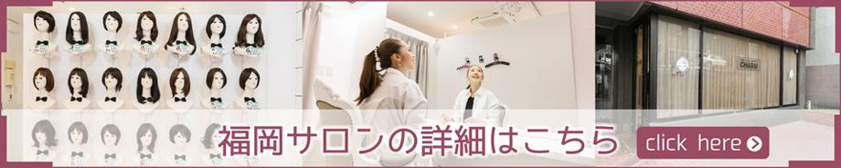 福岡サロンアクセス詳細ページへ